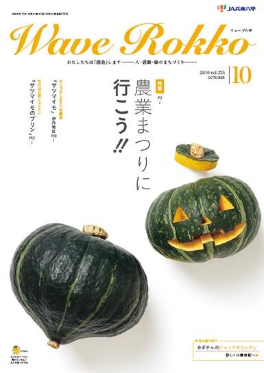 2019年10月号 Vol.235