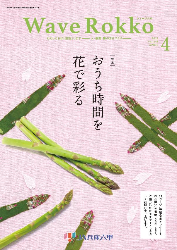 2021年4月号 Vol.248