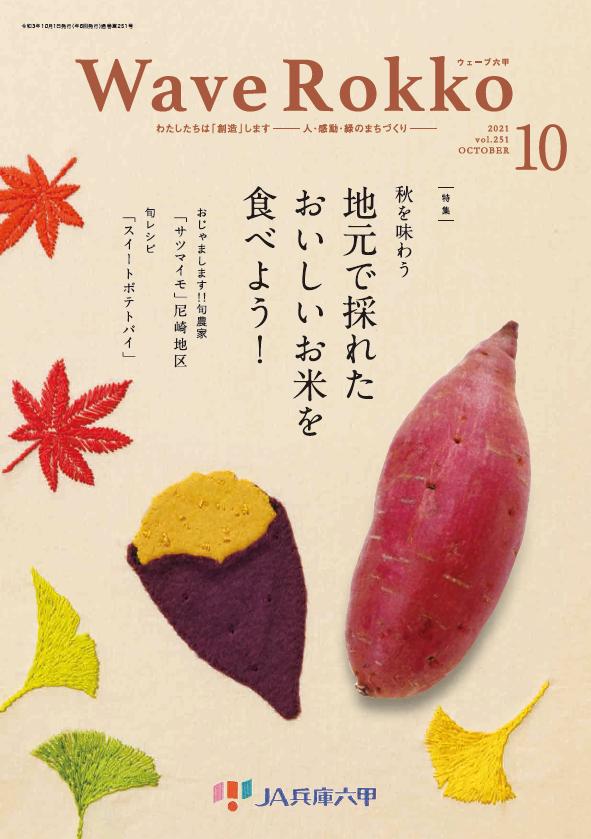 2021年10月号 Vol.251